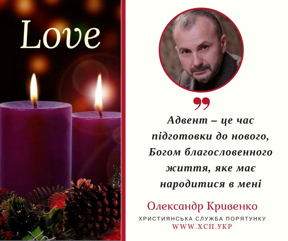 advent_kryvenko-1