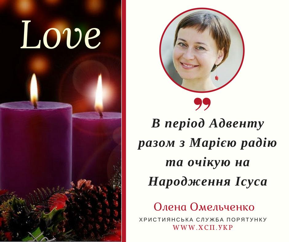 advent_omelchenko
