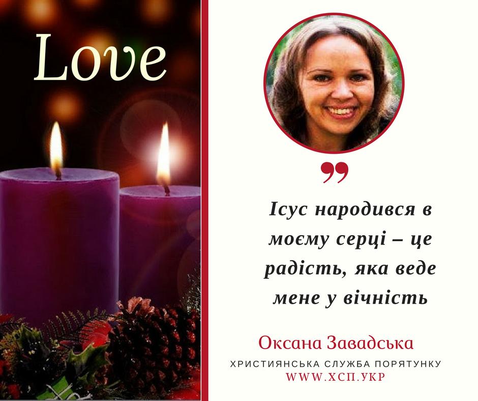 advent_zavadska