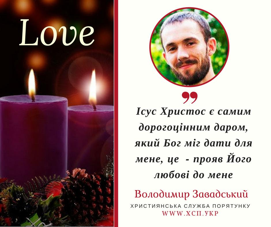 advent_zavadskyj